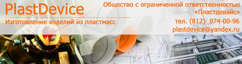 ПластДевайс - изготовление изделий из пластмасс.